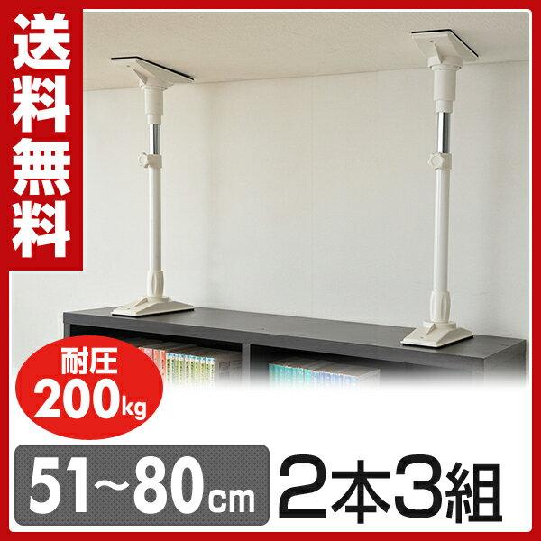 山善(YAMAZEN) 家具突っ張り棒(長さ51-80cm)2本3組 KTB-M(WH)*3 ホワイト 突っ張り棒 突っ張りポール つっぱり棒 突っ張り つっぱり 防災グッズ 【送料無料】