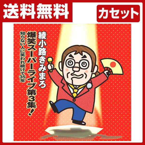 音光(onko) 綾小路きみまろカセット爆笑スーパーライブ3集 TETE-28747 【送料無料】
