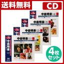 音光(onko) 中森明菜スーパー・セレクションCD4枚セット 【送料無料】