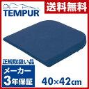 テンピュール/TEMPUR シートクッション/40×42cm 10010-10 低反発 座布団 【送料無料】