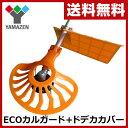 山善(YAMAZEN) 草刈機 ドデカカバー+ECOカルガード BBK-1/YEC-01 エコカルガード 飛散防止 飛散防止カバー 巻きつき…