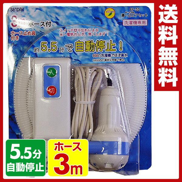 センタック(SENDAK) 風呂ポンプ 湯ー止ピアセット 3mホース付き EF-50 洗濯機用 お風呂ポンプ 【送料無料】【あす楽】