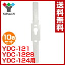 山善(YAMAZEN) ナイロンブレード(10枚セット)YDC-121/YDC-122S/YDC-124用 【送料無料】