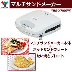 山善(YAMAZEN)ホットサンドメーカーYHS-X700(W)