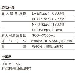 山善(YAMAZEN)キュリオム簡単操作のボイスレコーダーYVR-120(B)