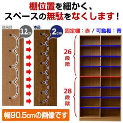 山善(YAMAZEN)本がすっきりオープンラック90幅COR-1890J