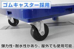 日東(NITTO)連結平台車(ゴムキャスター)NTR-G65NBネイビーブルー