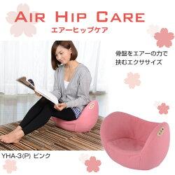 山善(YAMAZEN)エアーヒップケア(AIRHIPCARE)YHA-3(P)ピンク