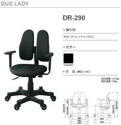 DUOREST(デュオレスト)DRシリーズオフィスチェアDR-290ABKブラックOAチェアパソコンチェアワークチェア【代引不可】