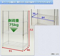 山善(YAMAZEN)ラックスチールメタルシェルフ(幅90奥行45タイプ)4段