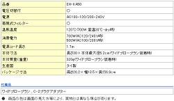 パナソニック(Panasonic)くるくるドライヤーZIGZAG国内・海外兼用タイプEH-KA50-V紫