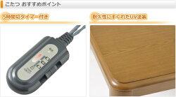 山善(YAMAZEN)家具調平面パネルヒーターこたつ(105×75cm長方形)電子コントローラー付KAK-SP1051ブラウン