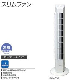 山善(YAMAZEN)スリムファン扇風機(ロータリースイッチ)YSS-J806(W)