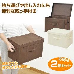 山善(YAMAZEN)フタ付き収納ボックス2個組YTCF-2PF