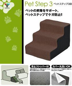 山善(YAMAZEN)ペットステップYZP-003Sブラウン/グリーン/ライトピンク