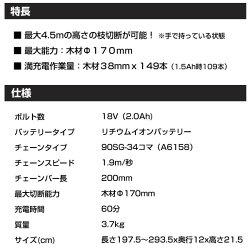 ブラックアンドデッカー(BLACK&DECKER)18V2.0Ahリチウム高枝チェーンソーGPC1820LNG(エンボス缶+ウッドキャリアー期間限定お買い得セット)