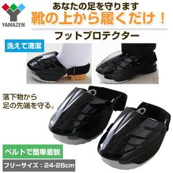 山善(YAMAZEN)甲と小指も守るフットプロテクターフリーサイズお使いのシューズが安全靴に変身