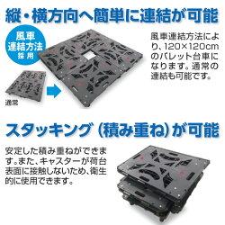 山善(YAMAZEN)連結平台車パレッティー(4個組)YRB-G75BK*4ブラック