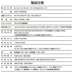 山善(YAMAZEN)キュリオム9インチツインモニターポータブルDVDプレーヤーCPRM対応AC/DC対応CPD-TM90(B)