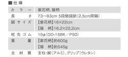 マキライフテック2段階4点支柱杖ステッキ軽量タイプOT-37/OT-38
