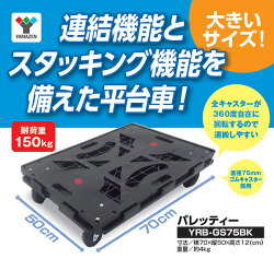 山善(YAMAZEN)連結平台車パレッティー(キャスターストッパー仕様/コーナーガード付き)YRB-GS75BK+Gブラック
