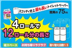 日本製紙クレシアスコッティトイレットペーパーフラワーパック3倍長持ち4ロール(ダブル)4ロール×12(48ロール)227383倍巻トイレ用品【送料無料】