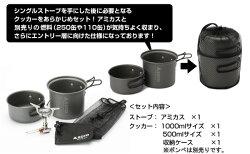 新富士バーナー(SOTO)アミカスクッカーコンボSOD-320CC