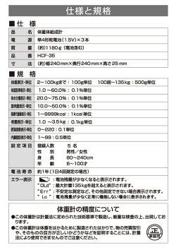 山善(YAMAZEN)体重計体組成計(登録人数5人分)体脂肪/水分量/筋肉量/骨量/基礎代謝量/BMI/内臓脂肪/体重HCF-35(R)レッド