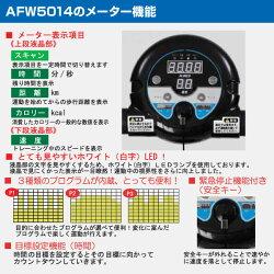 アルインコ(ALINCO)プログラム電動ウォーカーAFW5014