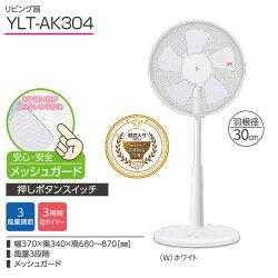 山善(YAMAZEN)30cmリビング扇風機風量3段階(押しボタン)メッシュガード切タイマー付きYLT-AK304(W)