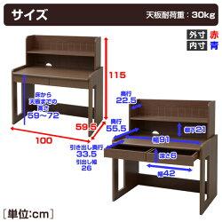 山善(YAMAZEN)高さが変えられる上棚付きデスクFDR-1060