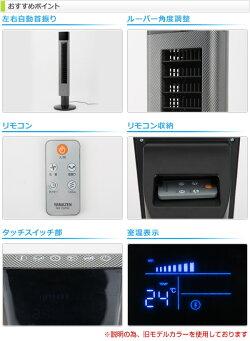 山善(YAMAZEN)DCモータースリムファン扇風機(リモコン)切タイマー付きタッチスイッチ室温表示機能搭載YSR-VD1101(B)