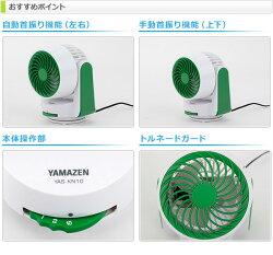 山善(YAMAZEN)卓上で手軽に使えるコンパクトなサーキュレーターYAS-KN101(WA)ホワイト×ブルー