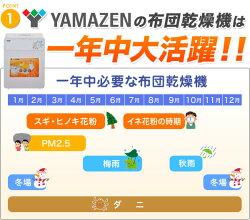 山善(YAMAZEN)ふとん乾燥機(マット不要)羽毛/羊毛対応ZFB-500(W)ホワイト