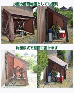 山善(YAMAZEN)ガーデンマスター片屋根式サイクルガレージ(2台用)