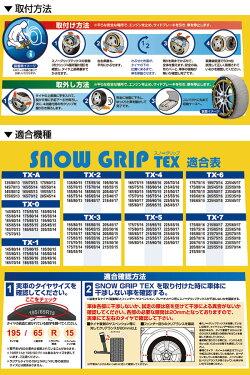 GUP(ジーユーピー)スノーグリップテックス(SNOWGRIPTEX)布製タイヤチェーンTX-A/TX-0/TX-1/TX-2/TX-3/TX-4/TX-5/TX-6/TX-7