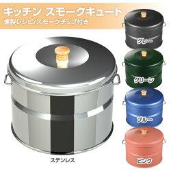 ホンマ製作所(サンフィールド/SunField)キッチンスモークキュート(燻製レシピ/スモークチップ付き)IH-240