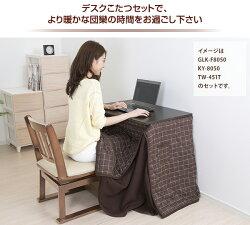山善(YAMAZEN)デスクこたつ&チェア&布団セット(80×50cm長方形3点セット)GLK-F8050/KY-8050/TW-451T
