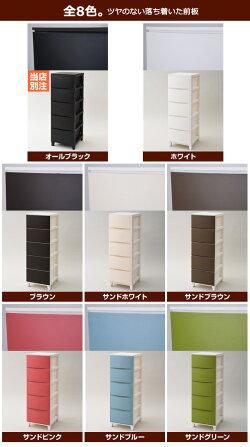 【あす楽】サンカ(SANKA)リビングチェスト5段幅34ルームス5段スリム【日本製】収納ボックス引き出し引出しプラスチックケース衣装ケース【送料無料】