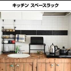 山善(YAMAZEN)キッチンスペースラック幅40RKS-4022