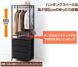山善(YAMAZEN)ハンガーラック&チェストセットキャスター付き幅59RSH-Wルームスワイド3段セット