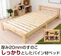 山善(YAMAZEN)パイン材木製すのこベッドシングルMVB4-1020(NA)