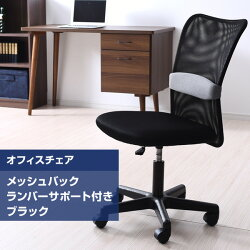 山善(YAMAZEN)爽快メッシュチェアEHL-50