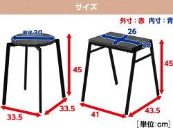 山善(YAMAZEN)2脚組スタッキングスツール円形FASS-3345*2