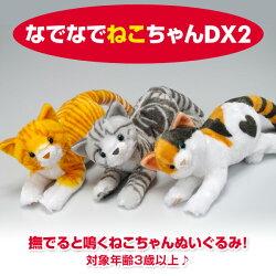 トレンドマスターなでなでねこちゃんDX2人形猫ねこネコ動物ペットぬいぐるみ電子ペット玩具おもちゃクリスマス誕生日プレゼント鳴く【送料無料】