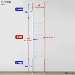 山善(YAMAZEN)突っ張りワイヤーネット幅45SP-45