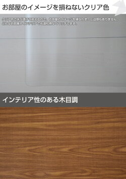 山善(YAMAZEN)チェアマット120×90cm1.5mm厚CFM-120クリア/木目調