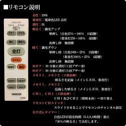 メーカー3年保証安心の日本製山善(YAMAZEN)LEDシーリングライト(6畳用)リモコン付き3000lm無段階&単押し時10段階調光(常夜灯4段階)機能付きLC-C06D