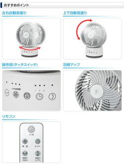 山善(YAMAZEN)18cm立体首振りサーキュレーター(リモコン)(静音モード搭載)(風量3段階)切タイマー付きタッチスイッチYAR-VW181