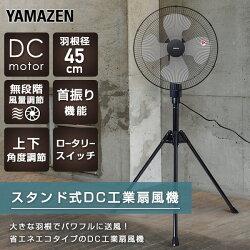 山善(YAMAZEN)DCモーター45cmスタンド式工業扇風機(風量無段階調節可能)YKS-GD451